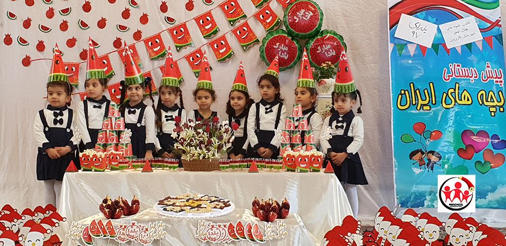 عکس جشن یلدا آذرماه 1397