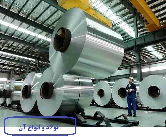 فولاد و انواع آن