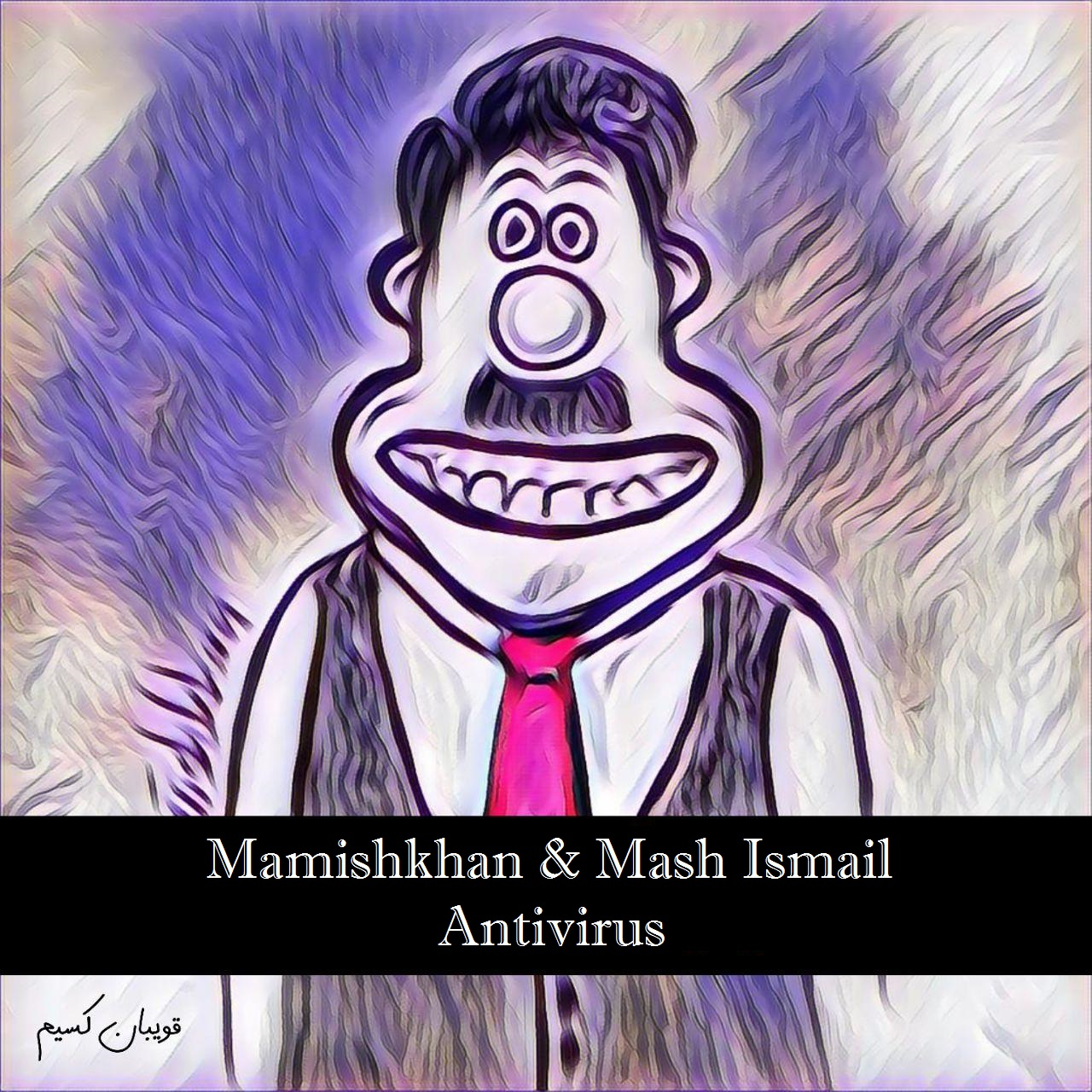 http://s7.picofile.com/file/8392355476/12Mamishkhan_ft_Mashismaeil_Antivirus.jpg