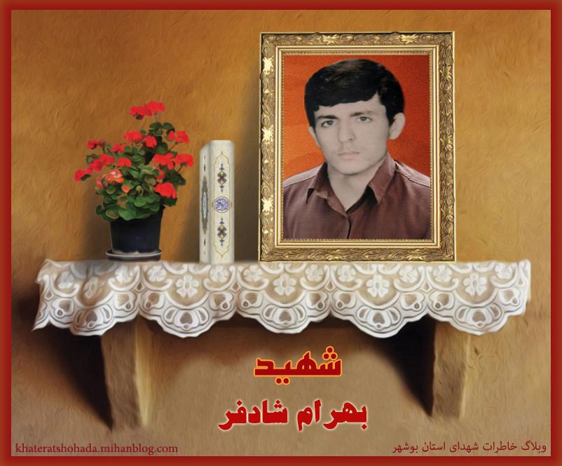 شهید بهرام شادفر